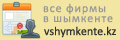Новости, компании, фирмы, работа, объявления в Шымкенте